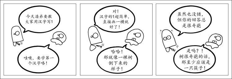 HANZI_03 CHI