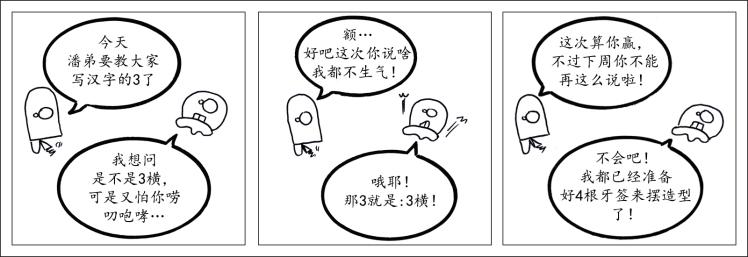 HANZI_05 CHI