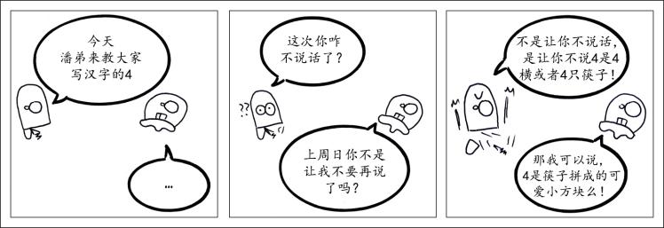 HANZI_06 CHI