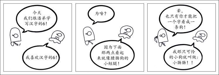 HANZI_08 CHI