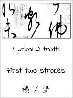 002 I PRIMI 2 TRATTI