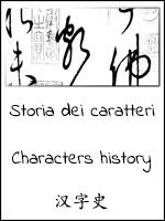 010 STORIA CARATTERI